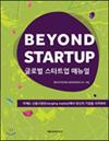 Beyond startup